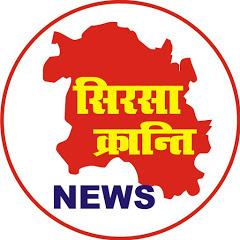 Sirsa Kranti News