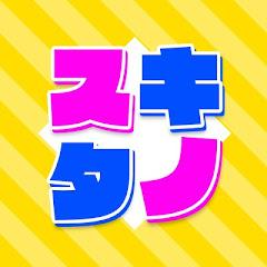 スキタノちゃんねる【sukitano channel】