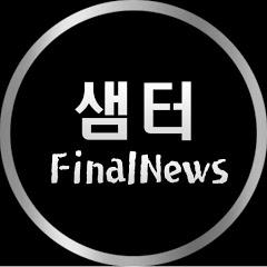 샘터FinalNews