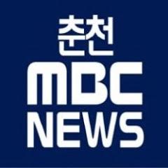 춘천MBC뉴스
