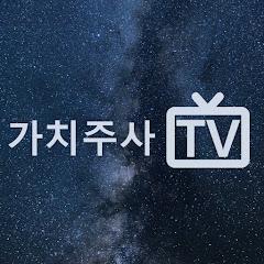 가치주사 TV