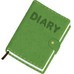 皇室日記帳