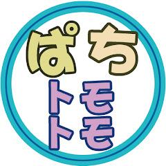 ぱちんこ大好きトモトモ実践動画