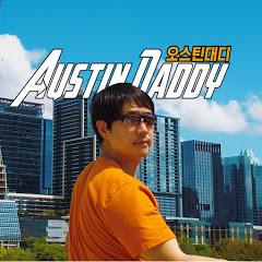 Austin Daddy 오스틴대디