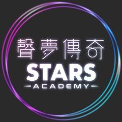 聲夢傳奇 STARS ACADEMY