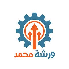 ورشة محمد - Workshop