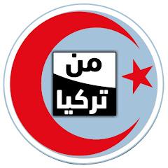 من تركيا