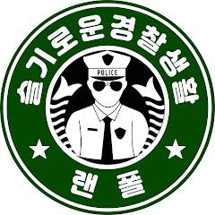 랜폴 : 슬기로운 경찰생활