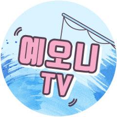 예오니 TV