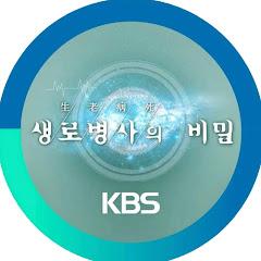 KBS 생로병사의 비밀