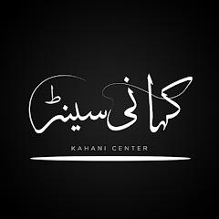 Kahani Center