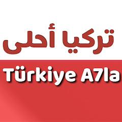 تركيا أحلى/ Turkiye A7la