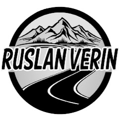 Руслан Верин - Большое путешествие