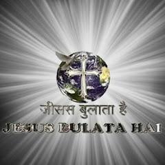 JESUS BULATA HAI