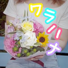 笑う花には福きたる