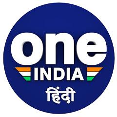 Oneindia Hindi   वनइंडिया हिन्दी