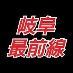 岐阜最前線