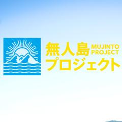 無人島プロジェクト [Mujinto Project]