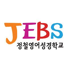 JEBS정철영어성경학교