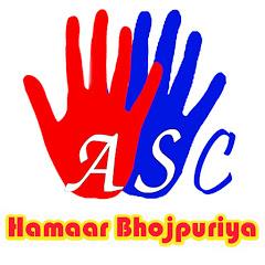 ASC Hamaar Bhojpuriya