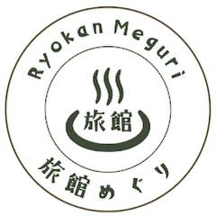 旅館めぐり・Ryokan Meguri