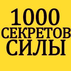 1000 Секретов Развития Силы