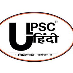 UPSC हिंदी