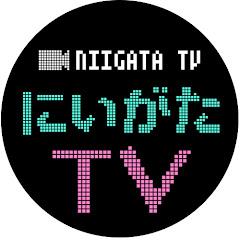 にいがたTV