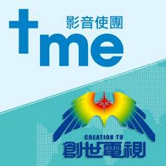 影音使團 The Media Evangelism Limited