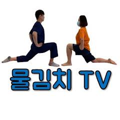 물김치TV-물리치료사김선생의셀프치료