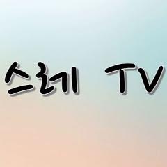 스레TV_썰TV