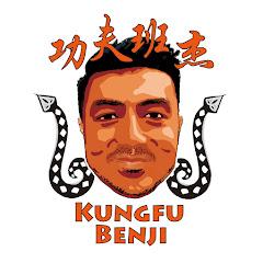 功夫班傑 Kungfu Benji