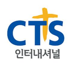 CTS인터내셔널