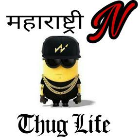 Maharashtrian Thuglife