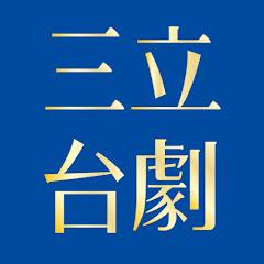三立台劇 SET Drama