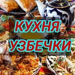 Кухня Узбечки