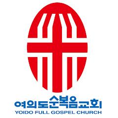 여의도순복음교회(Yoido Full Gospel Church)